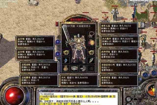 轩辕传奇私服的战力排名玩家努力付出的见证  轩辕传奇私服 第2张