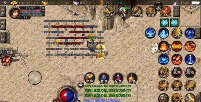 在游戏中生存需讲究一定的技巧  私服发布站 第1张